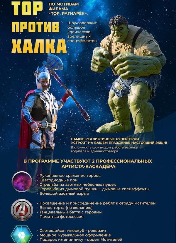 Шоу супергероев Marvel